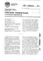 Патент 1585351 Способ обработки деталей из высокопрочных сталей