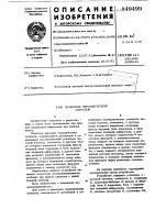 Патент 849499 Приемник периодических сигналов