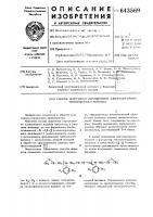 Патент 643569 Способ получения окрашенного азокрасителями полиамидного волокна