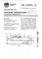 Патент 1123619 Машина для очистки орехов от околоплодника