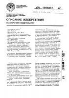 Патент 1498857 Способ щелочной варки целлюлозы в котлах периодического действия