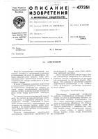 Патент 477351 Электрометр