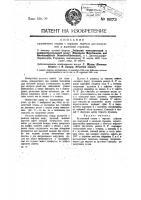 Патент 18173 Пулеметный станок с верхним лафетом для воздушной и наземной стрельбы