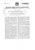 Патент 47002 Приспособление для улучшения коммутации в коллекторных электрических машинах
