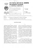 Патент 235576 Вытяжной прибор