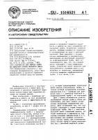 Патент 1516521 Устройство для вывода семян из сырцовой камеры пильного джина