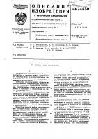 Патент 674850 Способ пайки инструмента
