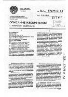 Патент 1747514 Способ термообработки холоднокатаной ленты из углеродистых и пружинных сталей