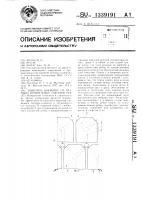 Патент 1339191 Защитное покрытие от размыва прибрежных участков рек