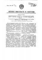 Патент 49406 Предохранительное устройство к электродвигателям, приводящим в действие машины для испытания материалов на разрыв