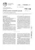 Патент 1760486 Способ изготовления оптических элементов из щелочно- галоидных материалов