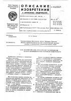Патент 616527 Устройство для определения центра цилиндрической наружной поверхности