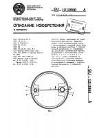 Патент 1213980 Бочка