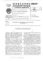 Патент 208427 Установка для дробления мела