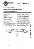 Патент 1115953 Рама тележки