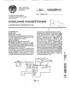Патент 1626389 Устройство подавления низкочастотных помех при приеме видеоимпульсного сигнала