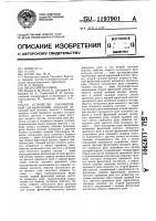 Патент 1197901 Устройство локомотивной сигнализации