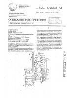 Патент 1705161 Стенд для исследования регуляторов тормозных сил транспортных средств