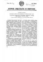 Патент 33442 Винтовой пресс для изготовления фибролитовых плит