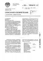 Патент 1824410 Антифрикционная композиция