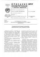 Патент 387117 Устройство для срезания и дробления поверхностного слоя торфяной залежи