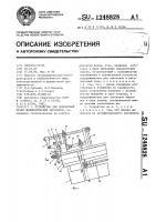 Патент 1248828 Устройство для поперечной резки цилиндрических заготовок