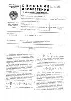 Патент 511395 Способ получения пряжи знакопеременной крутки