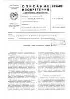 Патент 339600 Рабочий валик наличного джина