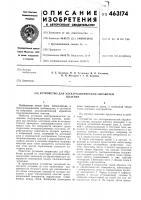 Патент 463174 Устройство для электролитической обработки пластин