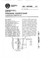 Патент 1627908 Электроакустический твердомер