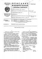 Патент 349310 Канатная смазка