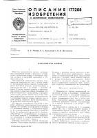 Патент 177208 Измельчитель кормов