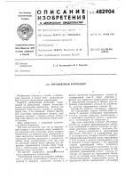 Патент 482904 Управляемый компандер