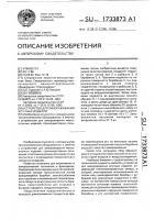 Патент 1733873 Устройство для замораживания штучных изделий