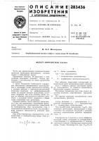 Патент 283436 Фильтр инфранизких частот