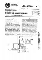 Патент 1575316 Чм-приемник