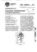 Патент 1393571 Вращатель для непрерывного и прерывистого вращения