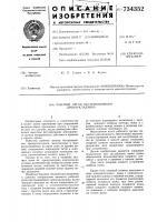 Патент 734352 Рабочий орган бестраншейного дреноукладчика