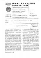 Патент 172507 Скважинный геолокатор