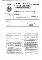 Патент 823763 Эрлифт