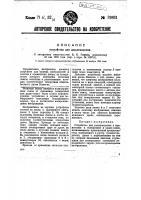 Патент 39831 Устройство для дальновидения