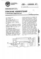 Патент 1282353 Телефонный аппарат