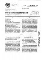 Патент 1757523 Дробилка для кормов