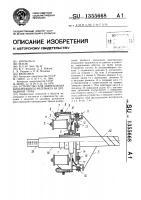 Патент 1355668 Устройство для закрепления фильтрующего материала на дренажной трубе