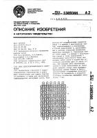 Патент 1569366 Блок берегоукрепительного сооружения
