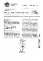 Патент 1700163 Дреноукладчик