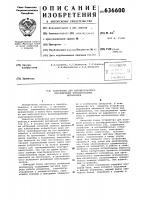Патент 636600 Устройство для автоматического переключения исполнительных механизмов
