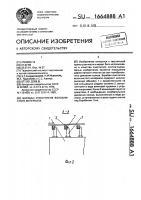 Патент 1664888 Барабан очистителя волокнистого материала