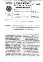 Патент 719843 Подвесной кантователь для сварочных работ