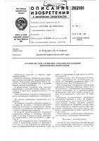 Патент 282101 Устройство для заряжания скважин россыпными взрывчатыми веществами